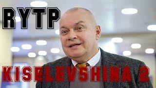 Украина Путина | Киселёвщина 2 | RYTP