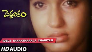 Peddarikam - Idele tharatharala charitam song   Jagapathi Babu   Sukanya Telugu Old Songs
