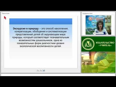 Виртуальные экскурсии в ДОО как средство экологического воспитания дошкольников