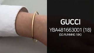 구찌쥬얼리 YBA481663001 GG RUNNING …