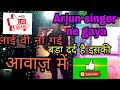 Layi vi na gai sung by Arjun singer plz like and subscribe