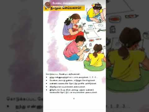 Tamil Book For 90s Kids Youtube