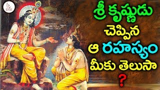 శ్రీకృష్ణ రహస్యం ఏంటో తెలుసా ? Unknown Facts of Lord Sri krishna   Eagle Media Works