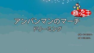 作詞:やなせたかし / 作曲:三木たかし / 編曲:大谷和夫 1988年11月21日リリース TVアニメ「それいけ!アンパンマン」OPテーマ □ガイドメロディなし(オフボーカル) キー変更 ...