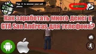 GTA San Andreas Radio - K-DST - Eddie Money - Two Tickets To Paradise