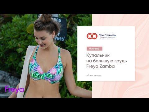 Зеленый раздельный купальник Freya, большие размеры чашки – купить в Москве и СПб