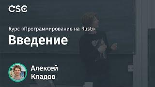 1. Введение (Программирование на Rust)