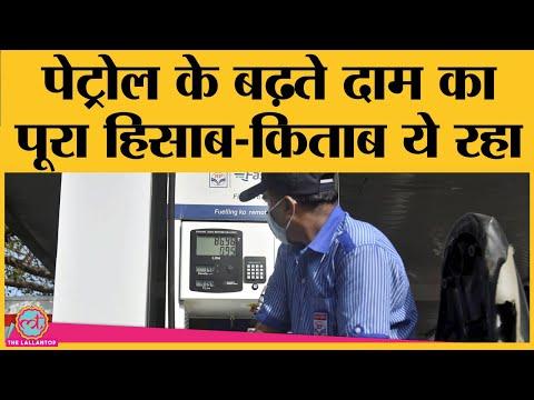 Petrol-Diesel के बढ़ते prices में Oil Companies, dealers, VAT, Excise duty का कितना रोल है?