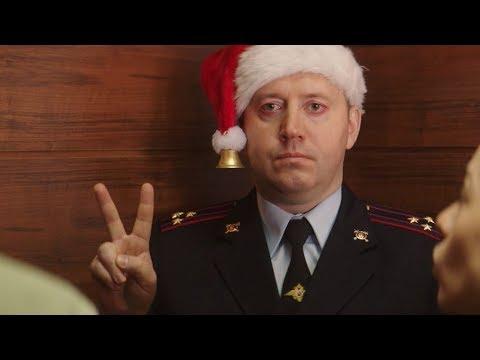 Полицейский с Рублёвки. Новогодний Беспредел 2 - Официальный трейлер