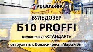 Бульдозер Б 10 продажа в Волжск. Купить бульдозер б 10 в компании Росальянс(, 2015-07-14T13:30:45.000Z)