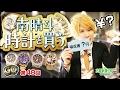G.O.チャンネル【第48回】 南晴斗 時計を買う  大阪応援.TV