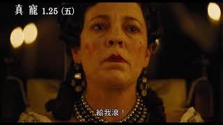 【真寵】30TVC 奧莉微亞瘋癲之作篇