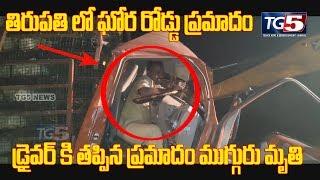 Tirupati Chandragiri Lorry & Chicken DCM Accident Exclusive | Road accident | Tg5 News