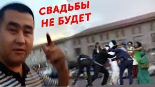 Казахи Прервали Китайско Казахскую Свадьбу