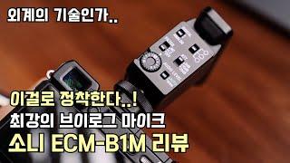 소니 디지털 샷건 마이크 ECM-B1M 리뷰(feat.…