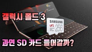 갤럭시 폴드3, 플립3 에 SD 카드가 꼭 필요한 이유…