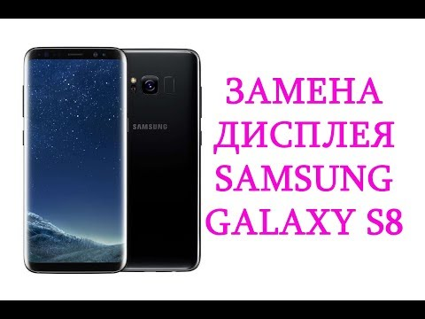 Разборка и замена дисплея Samsung Galaxy S8 \ Replacement Lcd Samsung Galaxy S8