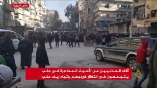 آلاف المدنيين بشرق حلب ينتظرون الخروج لريفها الغربي