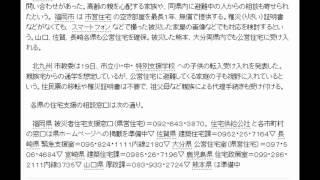 【熊本大地震】公営住宅提供の動き広がる 被災者向け、近隣自治体で
