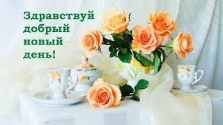 Здравствуй  новый добрый день! Добрые пожелания.