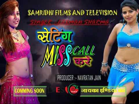 सेटिंग मिस कॉल करे | mp3 Song | New Rajasthani Dj Dhamaka | 2017 Marwadi Song