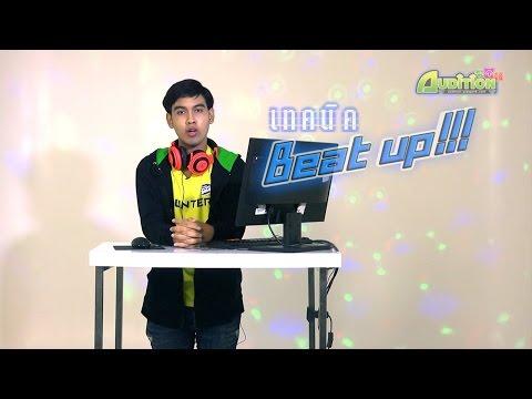มายด์ โชว์เซียน ออดิชั่น กาโว กาโว Beat Up!!!