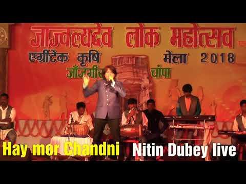 Hay mor Chandni/हाय मोर चाँदनी Nitin Dubey live in jajwalya Dev mahotsav 2018