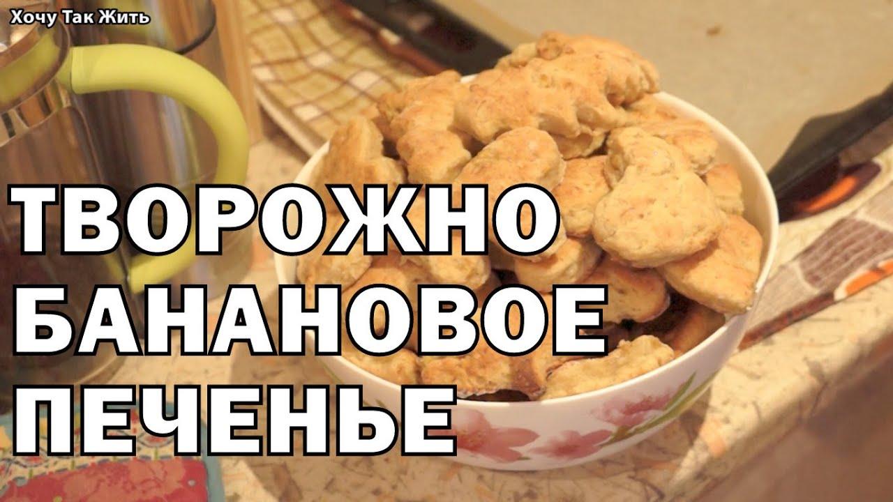 Банановое печенье: как приготовить