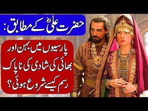 Parsi Qom main Behen Bhai Ki Shadi, Haqeeqat ya Afsana?
