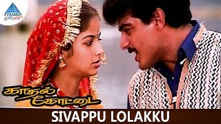 Kadhal Kottai Tamil Movie Songs | Sivappu Lolakku Video Song | Ajith | Heera Rajgopal | Deva