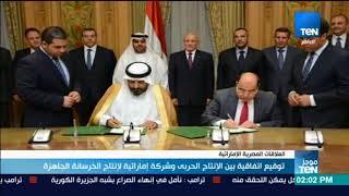موجز TeN - توقيع اتفاقية بين الإنتاج الحربي وشركة إماراتية لإنتاج الخرسانة الجاهزة
