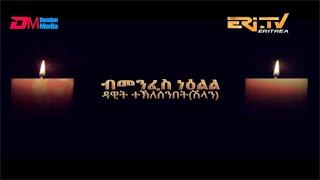 Music - ብመንፈስ ነዕልል - ዳዊት ተኽለሰንበት (ሽላን)   bimenfes ne'elil - Dawit Shilan - Eritrea Martyrs Day 2020