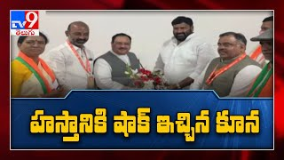 Operation Aakarsh : Congress leader Kuna Srisailam Goud joins BJP - TV9