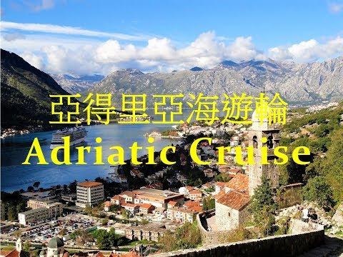 Adriatic Cruise  亞得里亞海遊輪之旅 - Italy, Slovenia, Croatia, Montenegro, Greece, Malta & Sicily