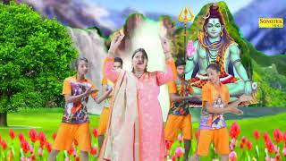 Dum Dum Damroo Baje || Sunita Panchal || Bhole Baba Song 2018 #Sonotek