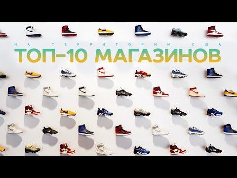 Топ-10 американских магазинов кроссовок и одежды
