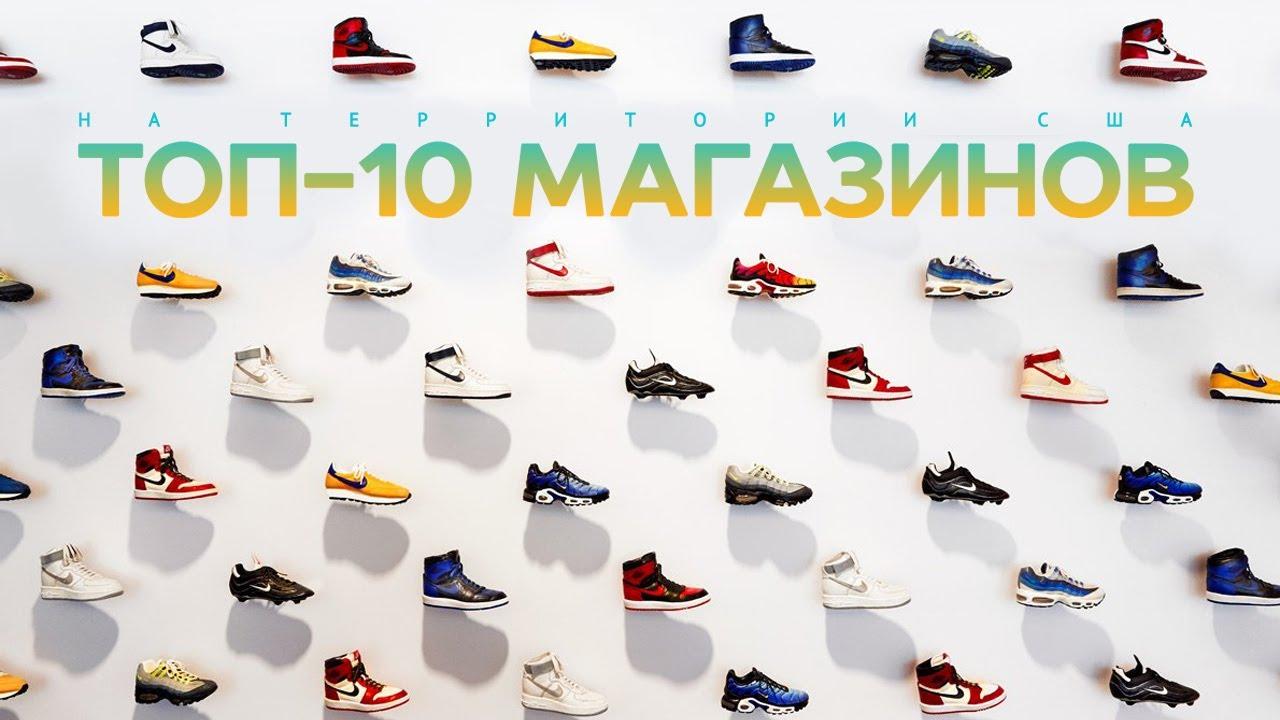 29 интернет-магазинов с международной доставкой. Здесь вы можете купить американские товары по программе международной доставки. Вы можете купить одежду, обувь, сумки и модные аксессуары в одном из самых.