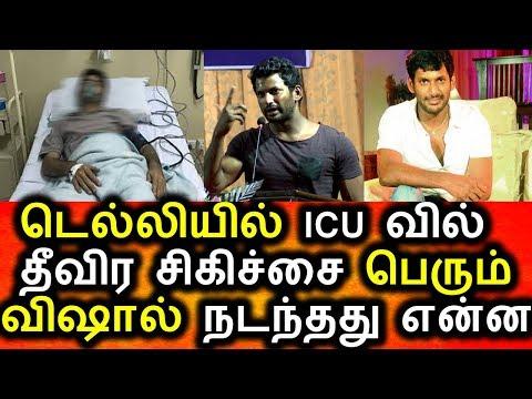 டெல்லி மருத்துவமனையில் தீவிர சிகிச்சை பிரிவில் விஷால்|Tamil News|Vishaal Admitted In Delhi Hospital