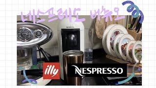 네스프레소 버츄오 플러스 커피머신 리뷰☕️ illy 머…