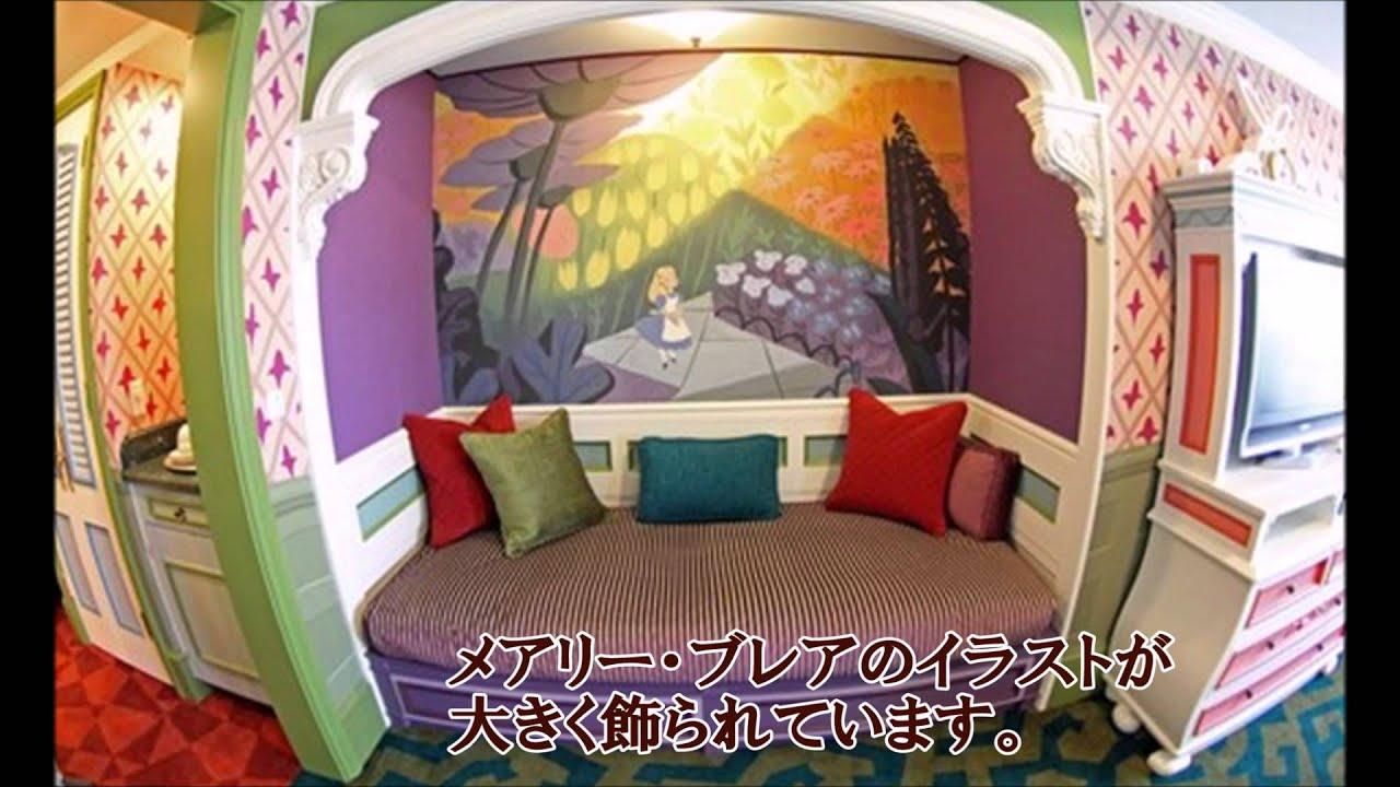 ディズニーホテル 6分30秒で見る、紹介動画 キャラクタールーム