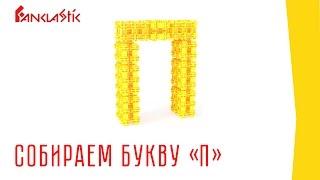 Детский конструктор Фанкластик - Буква П