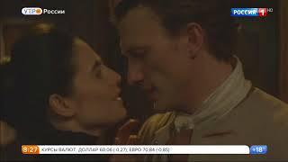 Премьера сериала Кровавая барыня на телеканале Россия 1