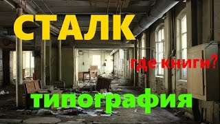 Сталк Заброшенная типография в центре Москвы Abandoned printing house in the center of Moscow(, 2017-03-10T16:01:34.000Z)