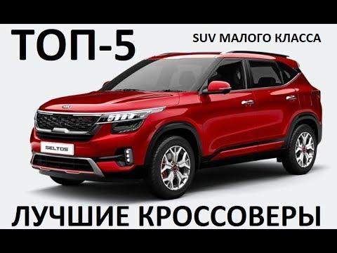 Top-5 лучший кроссовер 2020 SUV малого класса Kia Seltos, Skoda Karoq, Mazda СХ-30, Geely, Opel