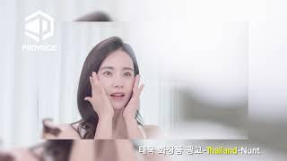 태국 글로벌 마케팅 영상, 화장품 홍보영상 제작은 프로보이스가 제격!