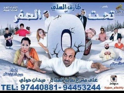 تحميل مسرحية طارق العلي تحت الصفر