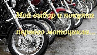 Выбор первого мотоцикла   SHINERAY XY 250 6B, Viper V250VXR, Irbis xr250(Выбор и покупка первого мотоцикла. Без опыта в езде, ремонте и эксплуатации. Почему и где. SHINERAY XY 250-6B / Viper..., 2016-03-19T00:32:05.000Z)