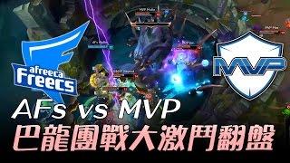 AFs vs MVP 巴龍團戰大激鬥翻盤! Game1 | 韓國LCK頂級聯賽 精華 Highlights