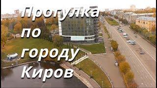 Прогулка по городу КИРОВ. Всей семьёй - ВЕСЕЛЕЕ!