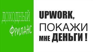 Upwork, покажи мне деньги!